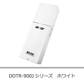 DOTR-900Jシリーズ 新色「ホワイト」本体イメージ