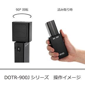 DOTR-900Jシリーズ 操作イメージ