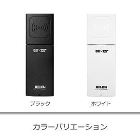 DOTR-900Jシリーズ カラーバリエーション