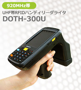 RFIDリーダー UHF帯対応のハンディターミナル DOTH-300U